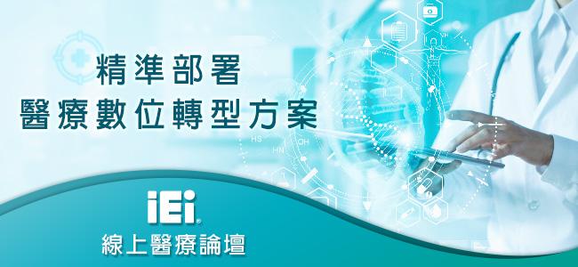 IEI_Medical_E_Forum_TW