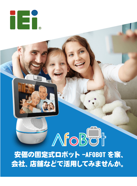 AFOBOT-white-paper-cover